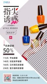 时尚小清新美甲行业开业项目介绍宣传通知海报