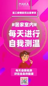 粉色创意插画风企业/事业单位返工复工注意事项宣传通知海报