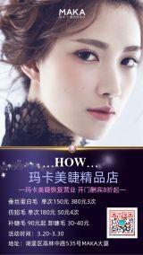 高端紫色时尚小美睫行业优惠大酬宾活动宣传通知海报