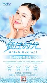 蓝色小清新风美容行业抗衰老介绍宣传海报