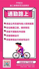 粉色插画风企业/事业单位返工复工注意事项宣传通知海报