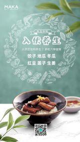 小清新风餐饮行业三伏天美食小知识促销宣传通知海报