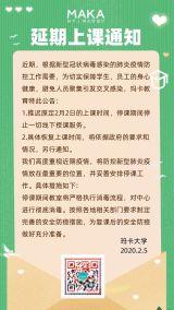 小清新绿色教育行业延期开学上课宣传通知海报