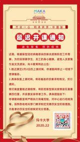 中国红治愈风教育行业延期开学上课宣传通知海报