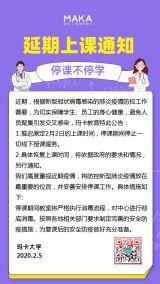 紫色卡通风教育行业延期开学上课宣传通知海报