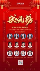 红色中国风风教育行业高考状元榜宣传通知海报