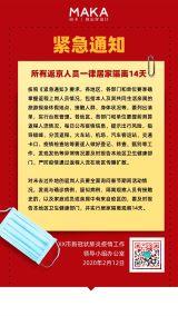 红色创意风企业/事业单位/物业管理返程人员隔离通知海报