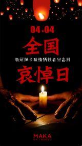 黑红怀旧风4.04清明节全国哀悼日公益通知宣传海报
