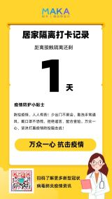 黄色治愈系社区/事业单位居家隔离宣传通知宣传海报