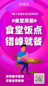 紫色插画风企业/事业单位返工复工注意事项宣传通知海报