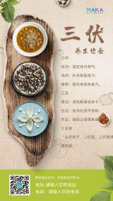 小清新中国风餐饮行业三伏天养生美食促销宣传通知海报