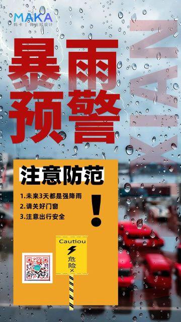 简约大气风暴雨天气预警通知宣传海报