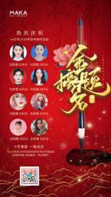 中国风红色复古高端逼格教育行业高考状元榜宣传通知海报