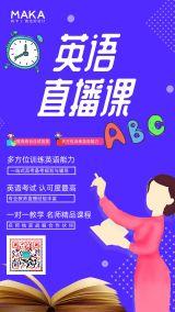 蓝色卡通风直播教育行业英语培训在线直播通知宣传海报