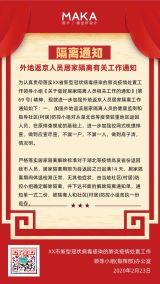 红色党建风企业/事业单位/物业管理返程人员隔离通知海报
