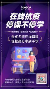 紫色炫酷插画风直播教育行业在线直播通知宣传海报