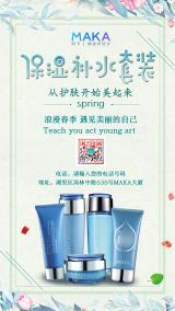 蓝色小清新护肤化妆品行业套装优惠大酬宾活动宣传通知海报