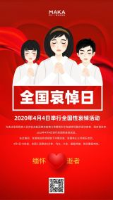 时尚卡通商务风4.04清明节全国哀悼日公益通知宣传海报