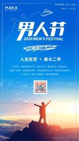 清新大气励志企业/微商男人节促销宣传推广海报