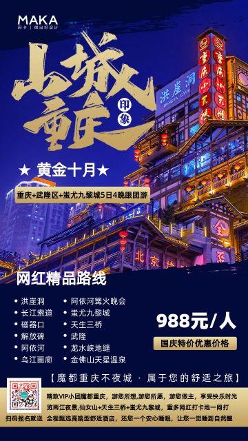深色插画风风国庆旅游-重庆宣传促销宣传活动促销海报