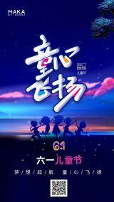 高端蓝色六一儿童节宣传推广海报