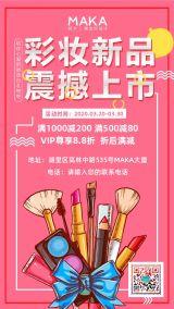 粉色卡通手绘风小清新彩妆行业优惠大酬宾活动宣传通知海报
