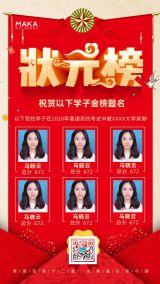 红色喜庆简约风教育行业高考状元榜宣传通知海报
