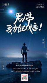 深蓝色创意励志企业/微商男人节促销宣传推广海报