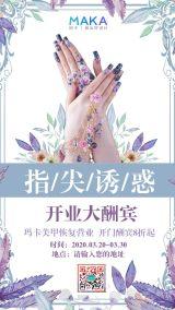 紫色小清新美甲行业开业优惠大酬宾促销宣传通知海报
