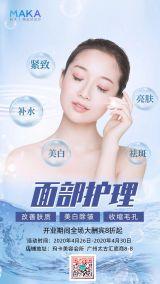 蓝色小清新风美容行业面部护肤项目介绍宣传海报