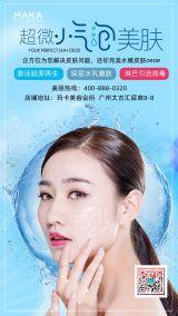 蓝色创意小清新风美容行业超微小气泡介绍宣传海报