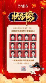 红色卡通中国风教育行业高考状元榜宣传通知海报