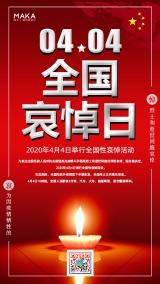 红色高端大气风4.04清明节全国哀悼日公益通知宣传海报