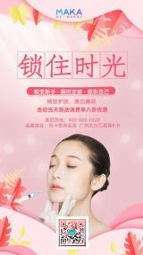 粉色唯美浪漫风美容行业美白亮肤介绍宣传海报