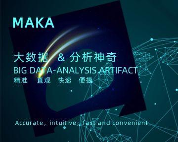 深蓝色时尚炫酷风小程序大数据