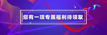 蓝色时尚炫酷风微信热文福利链接
