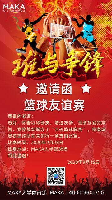 红色大气篮球赛邀请函手机海报
