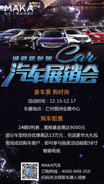 汽车服务车展手机宣传海报