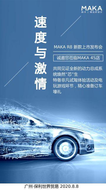 汽车服务新款发布会手机海报