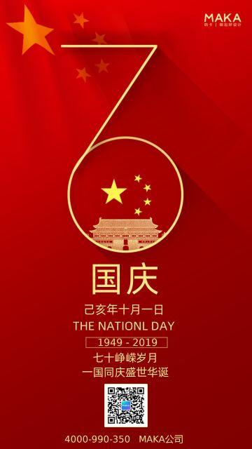 红色喜庆建国70周年手机海报
