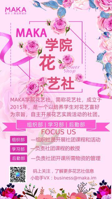粉色温馨学院花艺社手机海报