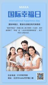 国际幸福日手绘风节日促销宣传海报