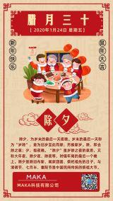 中国风温馨腊月三十除夕节日宣传海报
