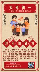 中国风温馨大年初一拜年贺新岁节日宣传海报