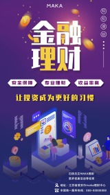 紫色高端大气金融理财产品推荐理财活动宣传推广手机海报
