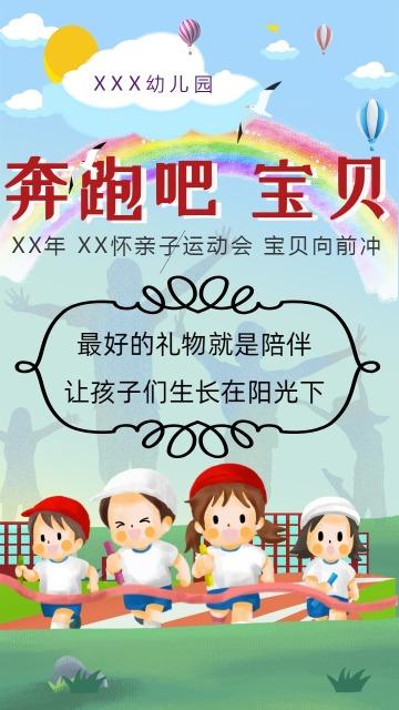 清新卡通风亲子乐园活动介绍推广海报