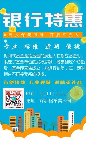 扁平简约风银行理财金融类产品推广促销海报模板