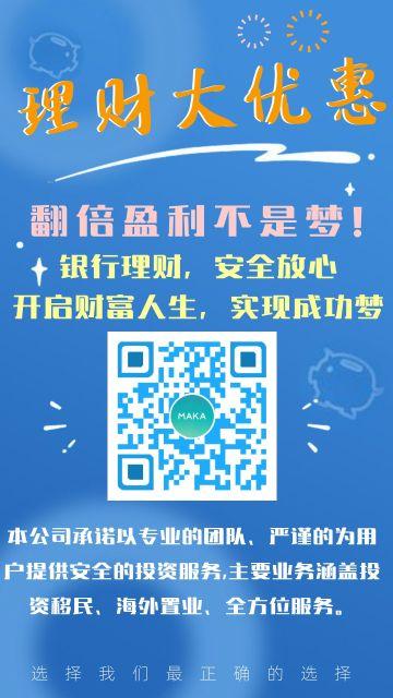 蓝色简约风理财金融银行类活动促销海报模板