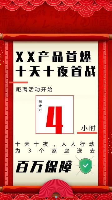 红色简约中国风保险金融理财类产品推广倒计时海报模板