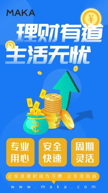 蓝色简约风理财金融保险类产品推广海报模板